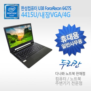 한성컴퓨터 U38 ForceRecon 6427S (SSD 120GB)