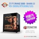 [몬스타기어]AMD 5900X+RTX3080+32G 사하라3.0 (HCCP_01)