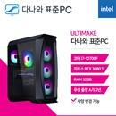 다나와 표준PC ULTIMAKE ULT-I700F-3080