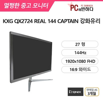 중고A급 KXG QX2724 REAL 144 CAPTAIN