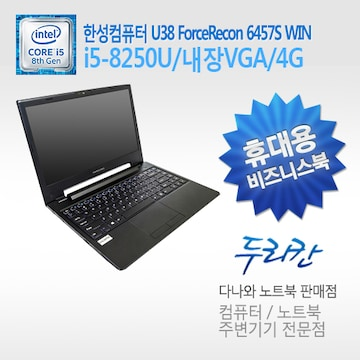 한성컴퓨터 U38 ForceRecon 6457S WIN (SSD 120GB)