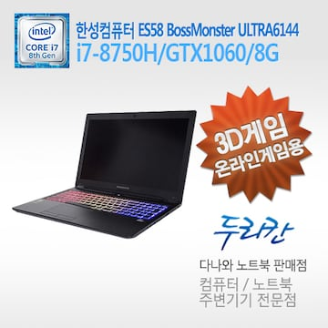 한성컴퓨터 ES58 BossMonster ULTRA6144 (SSD 120GB)