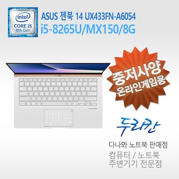 ASUS 젠북 14 UX433FN-A6054 (SSD 256GB)