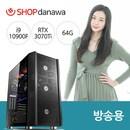 샵다나와 다이렉트PC SDPC-3092 [인텔 i9-10900F/RTX3070Ti/64G]