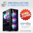 ▶10400F◀ 쿠팡맨이 원한 PC는 오로지 이 PC뿐~ 가성비 갑! (PDSA_01)