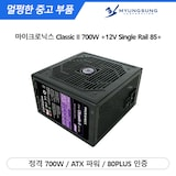 마이크로닉스 Classic II 700W +12V Single Rail 85+ 중고