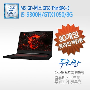 MSI GF시리즈 GF63 Thin 9RC-i5 (SSD 128GB)