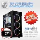 ▶10400F◀ GTX1650 가성비 인기사양! 끊김없는 원활한 플레이~ (PVRF_01)