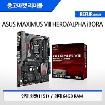 [ASUS] MAXIMUS VIII HERO/ALPHA (Refurd)