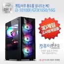 ▶가성비PC◀ 10100F/GTX1650 게임/사무 용도를 넘나드는 PC!(OEOM_01)