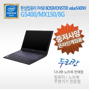 한성컴퓨터 FH58 BOSSMONSTER value5400W (SSD 120GB)