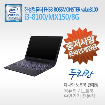 한성컴퓨터 FH58 BOSSMONSTER value8100 (SSD 120GB)