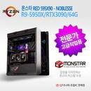 [몬스타기어]AMD 5950X+RTX3090+64G 노블레스 (HCCP_01)