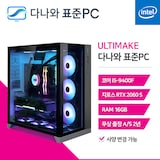 다나와 표준PC ULTIMAKE i5 AIO O11