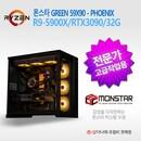 [몬스타기어]AMD 5900X+RTX 3090+32G 피닉스 (HHTP_01)