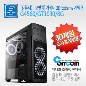 ▶코잇컴◀ Best of The Best 3D-게임용PC!