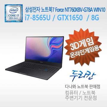 삼성전자 노트북7 Force NT760XBV-G78A WIN10 (SSD 2TB)