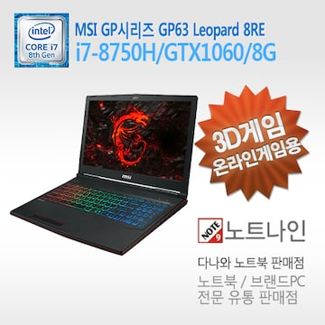 MSI GP시리즈 GP63 Leopard 8RE(1TB + SSD 128GB) ACP_01