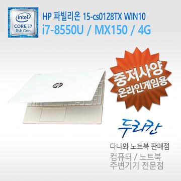 HP 파빌리온 15-cs0128TX WIN10 (SSD 256GB)