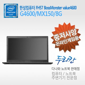 한성컴퓨터 FH57 BossMonster value4600 (SSD 250GB)