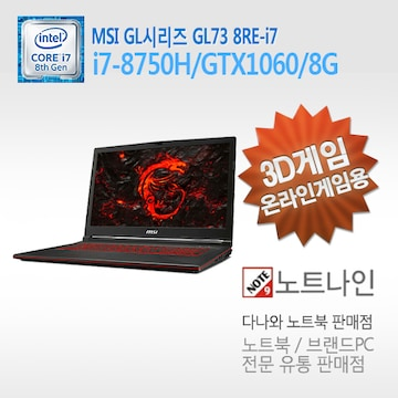 MSI GL시리즈 GL73 8RE-i7 (SSD 128GB) (ACP_01)