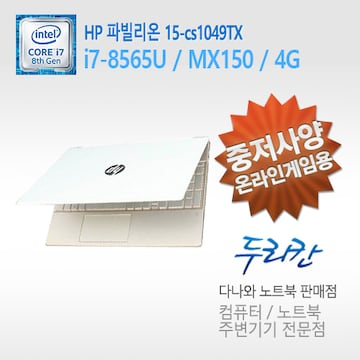 HP 파빌리온 15-cs1049TX (SSD 256GB)