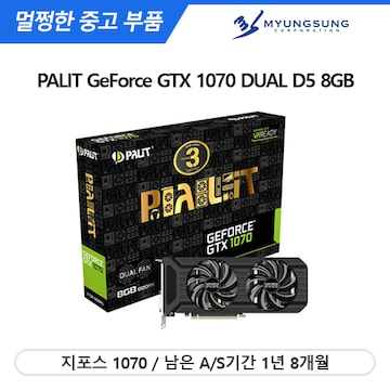 PALIT GeForce GTX 1070 DUAL D5 8GB 중고