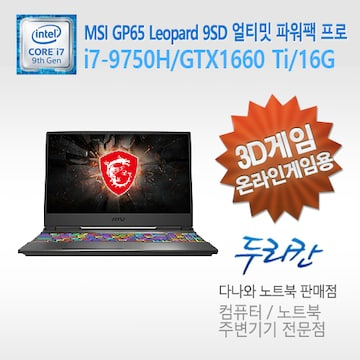 MSI GP65 Leopard 9SD 얼티밋 파워팩 프로 (SSD 512GB +1TB)
