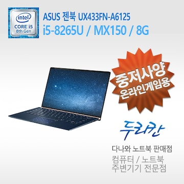 ASUS 젠북 UX433FN-A6125 (SSD 512GB)