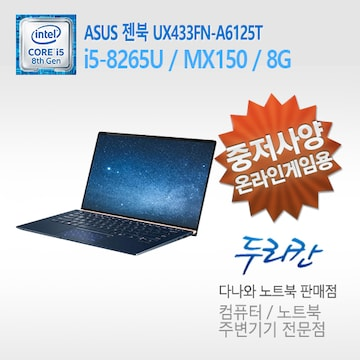 ASUS 젠북 UX433FN-A6125T (SSD 512GB)