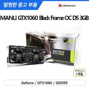 MANLI 지포스 GTX1060 Black Frame OC D5 3GB