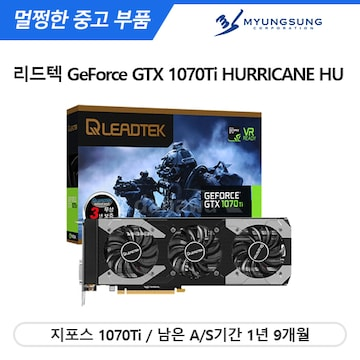 리드텍 GeForce GTX 1070Ti HURRICANE HU 중고
