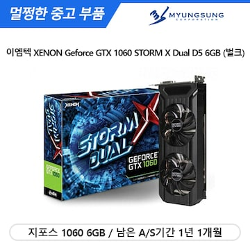 이엠텍 XENON Geforce GTX 1060 STORM X Dual D5 6GB 중고
