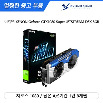 이엠텍 XENON Geforce GTX1080 Super JETSTREAM D5X 8GB