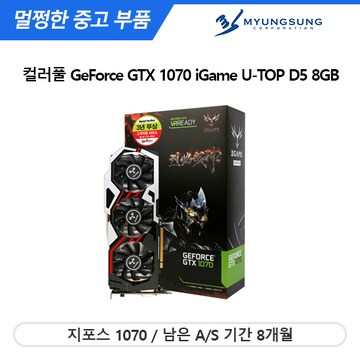 컬러풀 GeForce GTX 1070 iGame U-TOP D5 8GB 중고