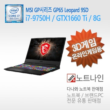 MSI GP시리즈 GP65 Leopard 9SD (SSD 256GB)