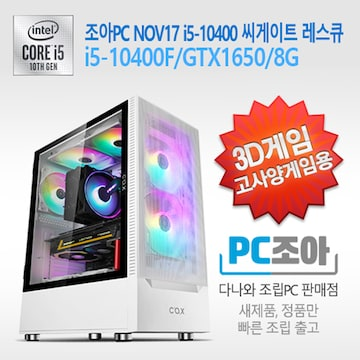 ▶조아PC NOV17 i5-10400F [DSRP_01]