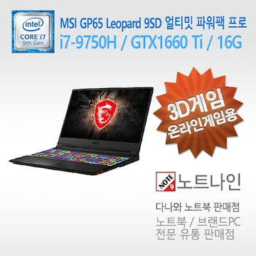MSI GP65 Leopard 9SD 얼티밋 파워팩 프로 (SSD 512GB + 1TB)