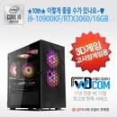 ★월드컴★ 인텔 10세대 기획전 시리즈!! 베스트 프리미엄PC (DICL_05)