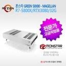 [몬스타기어]AMD 5800X+RTX 3080+32G 마젤란 (HHTP_01)