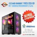 ▶RX6900XT/수냉◀ AMD 라이젠 R7 하이엔드 컴퓨터 (DARG_03)