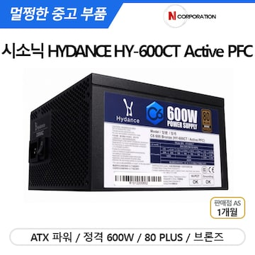 시소닉 HYDANCE HY-600CT Active PFC 80PLUS BRONZE [중고]