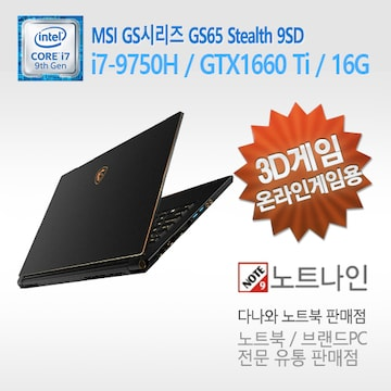 MSI GS시리즈 GS65 Stealth 9SD (SSD 512GB)