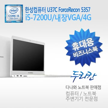 한성컴퓨터 U37C ForceRecon 5357 WIN (SSD 120GB)