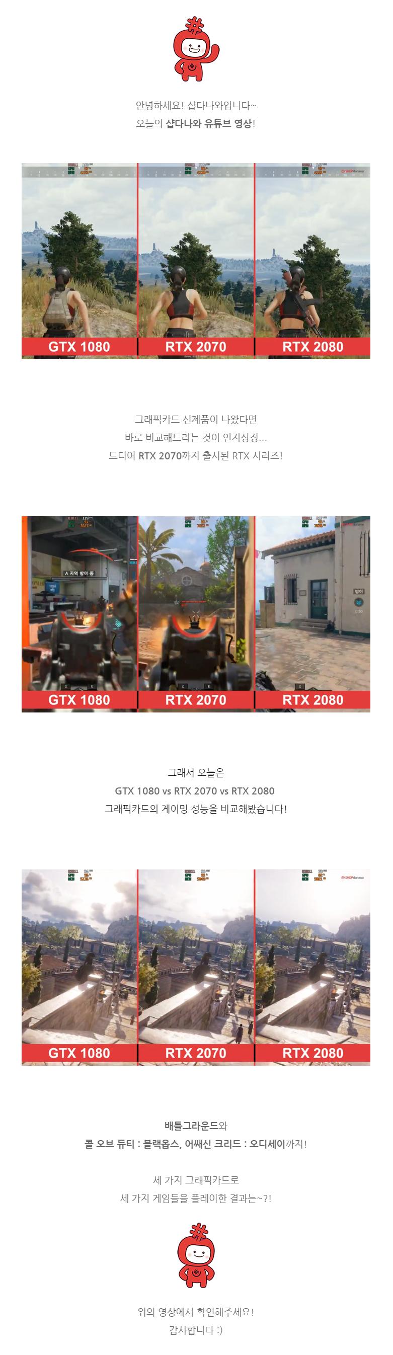 GTX 1080 vs RTX 2070 vs RTX 2080 배틀그라운드, 콜 오브 듀티 블랙옵스