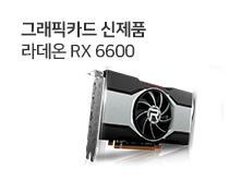 rx6600