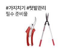 원예/가드닝의 필수품<br /> 전정가위!