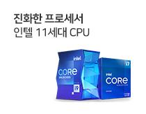 인텔 11세대 CPU 기획전