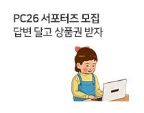 PC26 서포터즈 모집