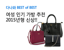 2015년 신상부터 스타 이슈 가방까지~ 여성 인기 가방 추천!!